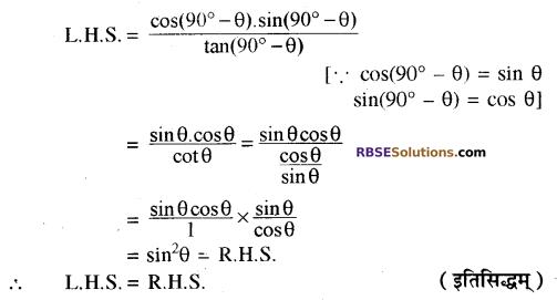 RBSE Solutions for Class 10 Maths Chapter 7 त्रिकोणमितीय सर्वसमिकाएँ Ex 7.2 15