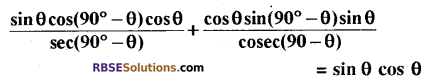 RBSE Solutions for Class 10 Maths Chapter 7 त्रिकोणमितीय सर्वसमिकाएँ Ex 7.2 16