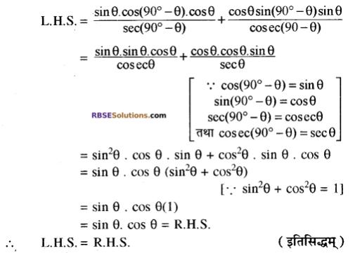 RBSE Solutions for Class 10 Maths Chapter 7 त्रिकोणमितीय सर्वसमिकाएँ Ex 7.2 17