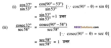 RBSE Solutions for Class 10 Maths Chapter 7 त्रिकोणमितीय सर्वसमिकाएँ Ex 7.2 2