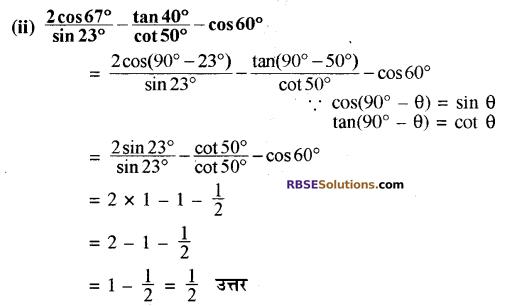RBSE Solutions for Class 10 Maths Chapter 7 त्रिकोणमितीय सर्वसमिकाएँ Ex 7.2 5
