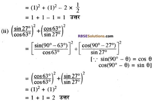 RBSE Solutions for Class 10 Maths Chapter 7 त्रिकोणमितीय सर्वसमिकाएँ Ex 7.2 8