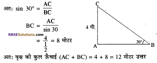 RBSE Solutions for Class 10 Maths Chapter 8 ऊँचाई और दूरी Additional Questions 10