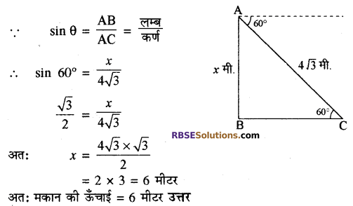 RBSE Solutions for Class 10 Maths Chapter 8 ऊँचाई और दूरी Additional Questions 11