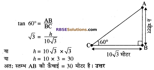 RBSE Solutions for Class 10 Maths Chapter 8 ऊँचाई और दूरी Additional Questions 12