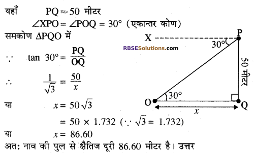 RBSE Solutions for Class 10 Maths Chapter 8 ऊँचाई और दूरी Additional Questions 13