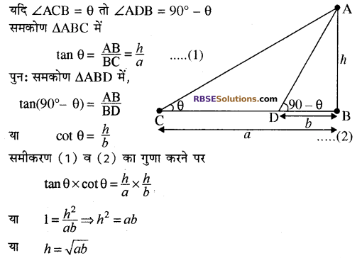 RBSE Solutions for Class 10 Maths Chapter 8 ऊँचाई और दूरी Additional Questions 14