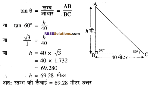 RBSE Solutions for Class 10 Maths Chapter 8 ऊँचाई और दूरी Additional Questions 15