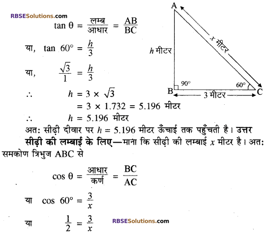 RBSE Solutions for Class 10 Maths Chapter 8 ऊँचाई और दूरी Additional Questions 16