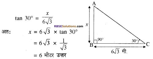 RBSE Solutions for Class 10 Maths Chapter 8 ऊँचाई और दूरी Additional Questions 2