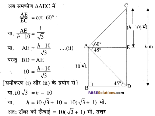 RBSE Solutions for Class 10 Maths Chapter 8 ऊँचाई और दूरी Additional Questions 21