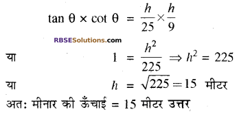 RBSE Solutions for Class 10 Maths Chapter 8 ऊँचाई और दूरी Additional Questions 24