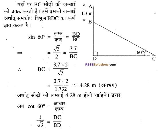 RBSE Solutions for Class 10 Maths Chapter 8 ऊँचाई और दूरी Additional Questions 25