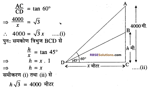RBSE Solutions for Class 10 Maths Chapter 8 ऊँचाई और दूरी Additional Questions 31