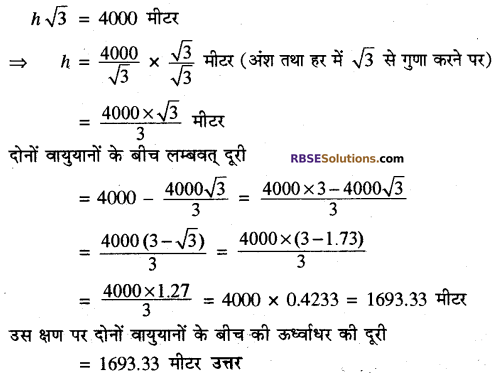 RBSE Solutions for Class 10 Maths Chapter 8 ऊँचाई और दूरी Additional Questions 32