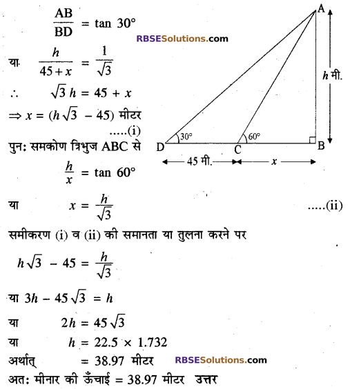 RBSE Solutions for Class 10 Maths Chapter 8 ऊँचाई और दूरी Additional Questions 33