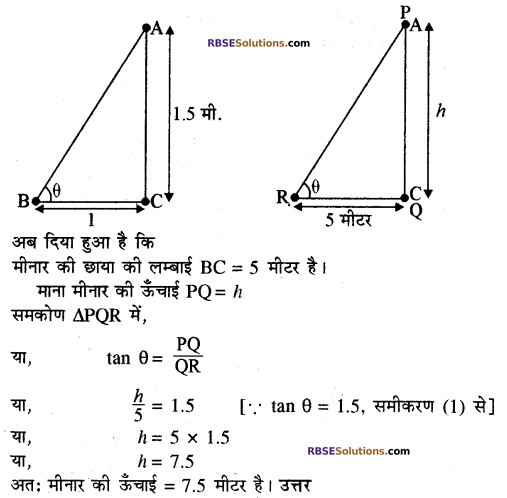 RBSE Solutions for Class 10 Maths Chapter 8 ऊँचाई और दूरी Additional Questions 35