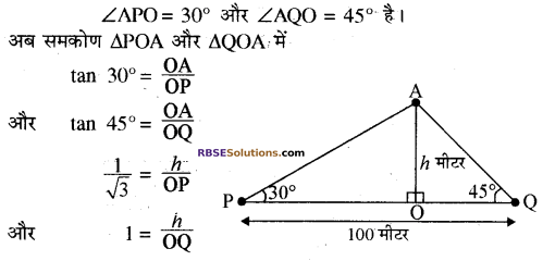 RBSE Solutions for Class 10 Maths Chapter 8 ऊँचाई और दूरी Additional Questions 36