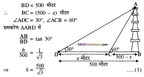 RBSE Solutions for Class 10 Maths Chapter 8 ऊँचाई और दूरी Additional Questions 38