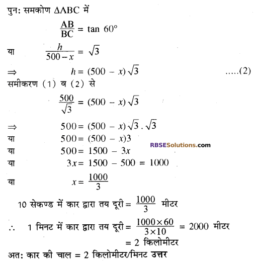 RBSE Solutions for Class 10 Maths Chapter 8 ऊँचाई और दूरी Additional Questions 39