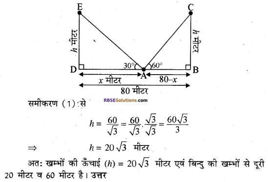 RBSE Solutions for Class 10 Maths Chapter 8 ऊँचाई और दूरी Additional Questions 41