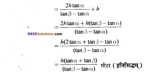 RBSE Solutions for Class 10 Maths Chapter 8 ऊँचाई और दूरी Additional Questions 44