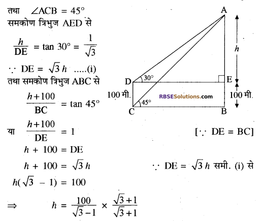 RBSE Solutions for Class 10 Maths Chapter 8 ऊँचाई और दूरी Additional Questions 45