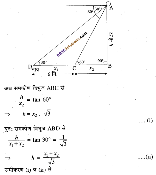RBSE Solutions for Class 10 Maths Chapter 8 ऊँचाई और दूरी Additional Questions 47