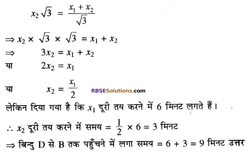 RBSE Solutions for Class 10 Maths Chapter 8 ऊँचाई और दूरी Additional Questions 48