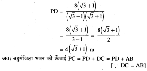 RBSE Solutions for Class 10 Maths Chapter 8 ऊँचाई और दूरी Additional Questions 53