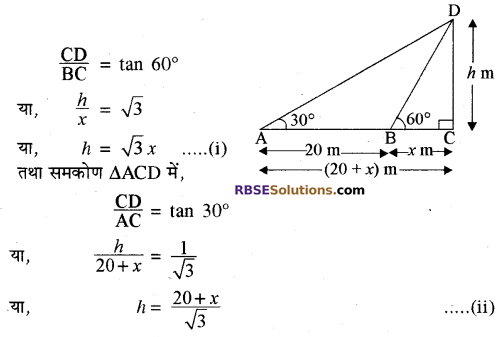 RBSE Solutions for Class 10 Maths Chapter 8 ऊँचाई और दूरी Additional Questions 56
