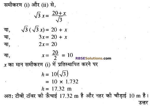 RBSE Solutions for Class 10 Maths Chapter 8 ऊँचाई और दूरी Additional Questions 57