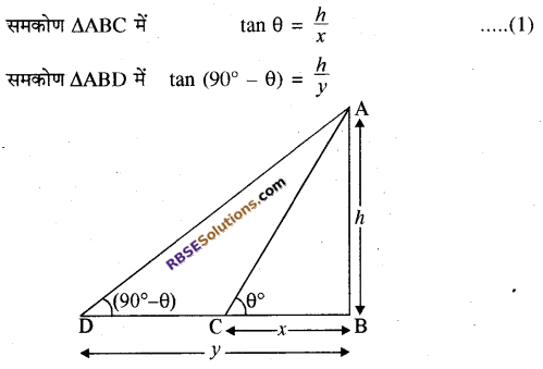 RBSE Solutions for Class 10 Maths Chapter 8 ऊँचाई और दूरी Additional Questions 58
