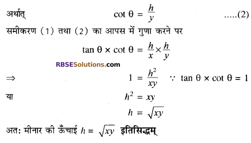 RBSE Solutions for Class 10 Maths Chapter 8 ऊँचाई और दूरी Additional Questions 59