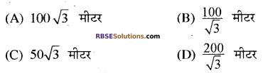 RBSE Solutions for Class 10 Maths Chapter 8 ऊँचाई और दूरी Ex 8 1