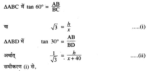 RBSE Solutions for Class 10 Maths Chapter 8 ऊँचाई और दूरी Ex 8 11