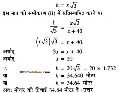 RBSE Solutions for Class 10 Maths Chapter 8 ऊँचाई और दूरी Ex 8 12