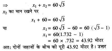 RBSE Solutions for Class 10 Maths Chapter 8 ऊँचाई और दूरी Ex 8 15