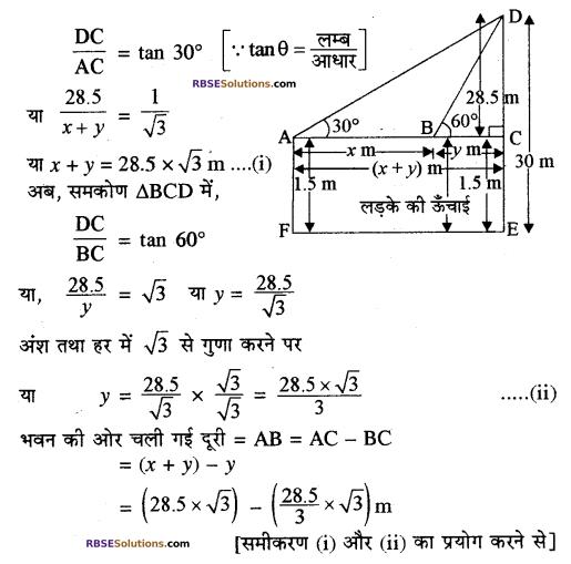 RBSE Solutions for Class 10 Maths Chapter 8 ऊँचाई और दूरी Ex 8 16
