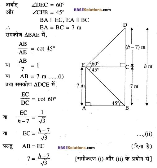 RBSE Solutions for Class 10 Maths Chapter 8 ऊँचाई और दूरी Ex 8 18
