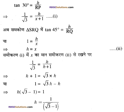 RBSE Solutions for Class 10 Maths Chapter 8 ऊँचाई और दूरी Ex 8 21