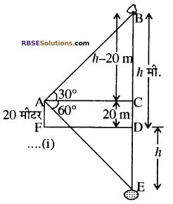 RBSE Solutions for Class 10 Maths Chapter 8 ऊँचाई और दूरी Ex 8 23