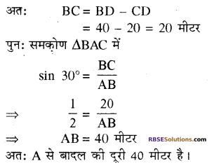RBSE Solutions for Class 10 Maths Chapter 8 ऊँचाई और दूरी Ex 8 25