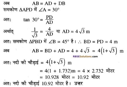 RBSE Solutions for Class 10 Maths Chapter 8 ऊँचाई और दूरी Ex 8 27