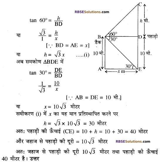 RBSE Solutions for Class 10 Maths Chapter 8 ऊँचाई और दूरी Ex 8 28