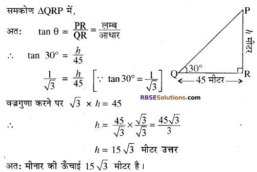 RBSE Solutions for Class 10 Maths Chapter 8 ऊँचाई और दूरी Ex 8 3