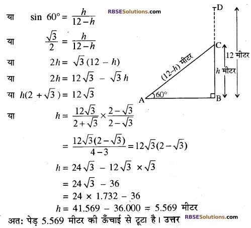 RBSE Solutions for Class 10 Maths Chapter 8 ऊँचाई और दूरी Ex 8 30