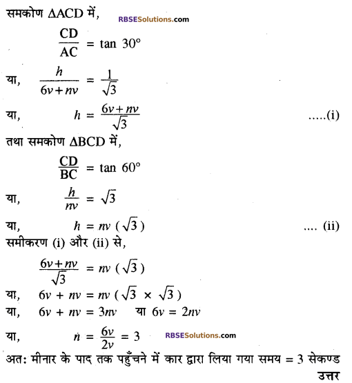 RBSE Solutions for Class 10 Maths Chapter 8 ऊँचाई और दूरी Ex 8 31