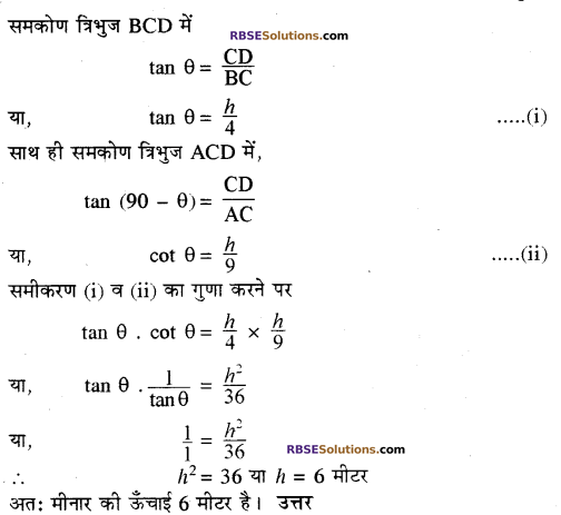 RBSE Solutions for Class 10 Maths Chapter 8 ऊँचाई और दूरी Ex 8 33