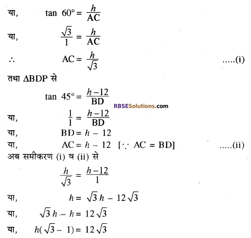 RBSE Solutions for Class 10 Maths Chapter 8 ऊँचाई और दूरी Ex 8 35